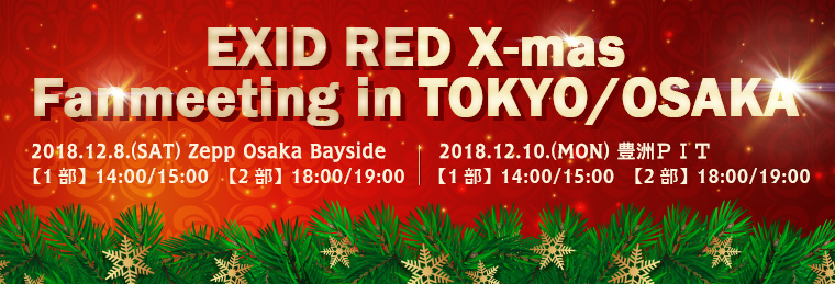 EXID RED X-mas Fanmeeting in TOKYO/OSAKA