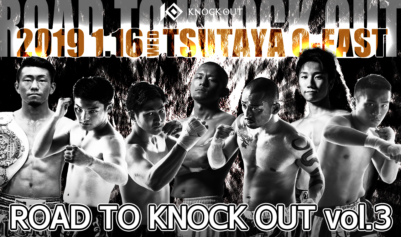 ROAD TO KNOCK OUT vol.3