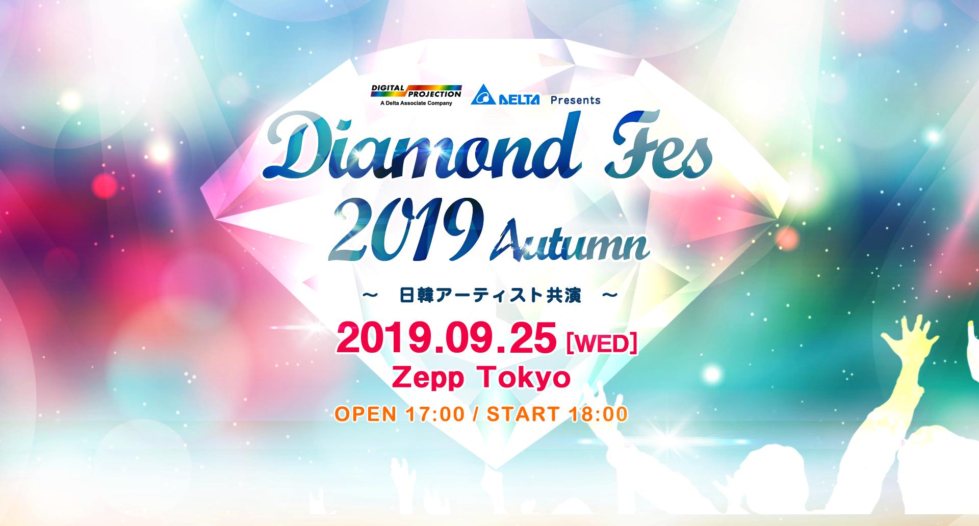 デルタ電子 Presents DIAMOND Fes 2019 Autumn 〜日韓アーティスト共演〜