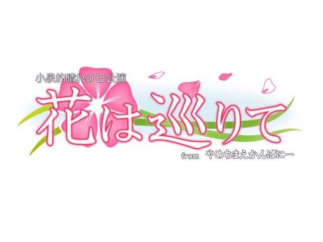 小泉的晴れの日公演『花は巡りて』 Fromやめちまえかんぱにー