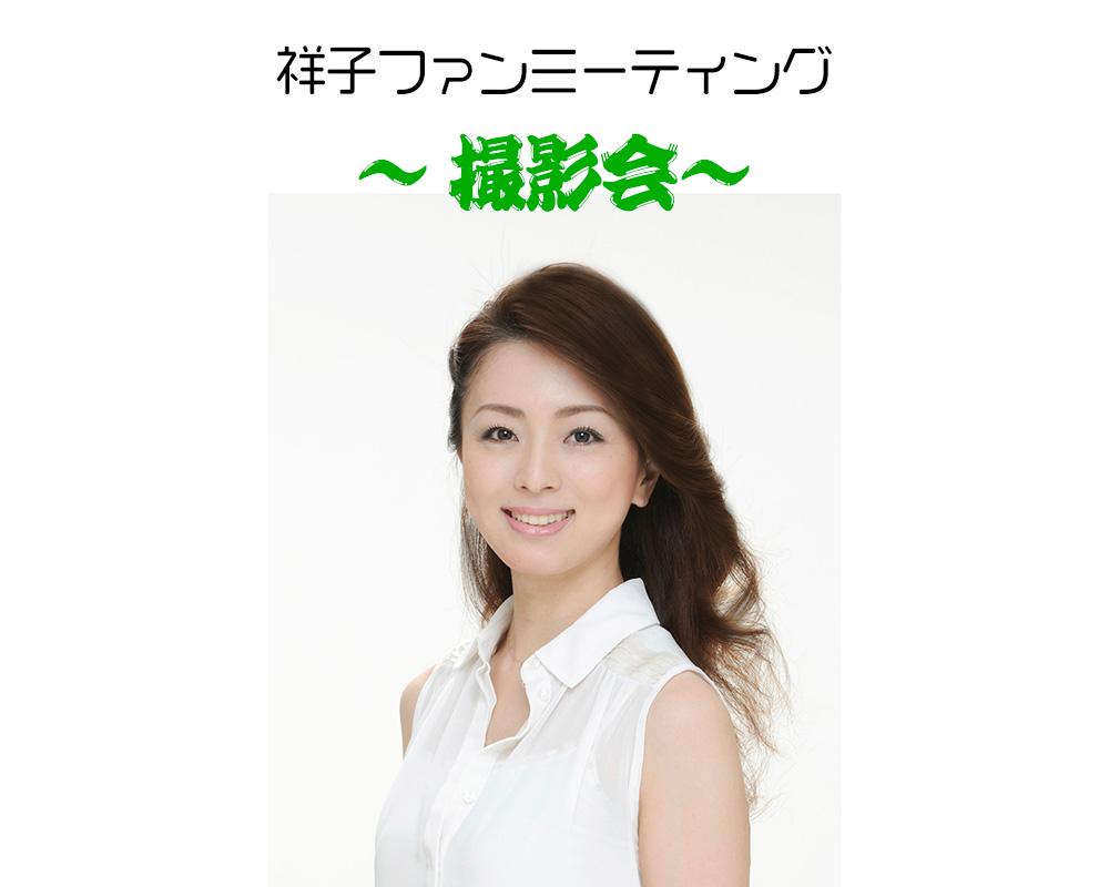 11月23日開催 祥子撮影会