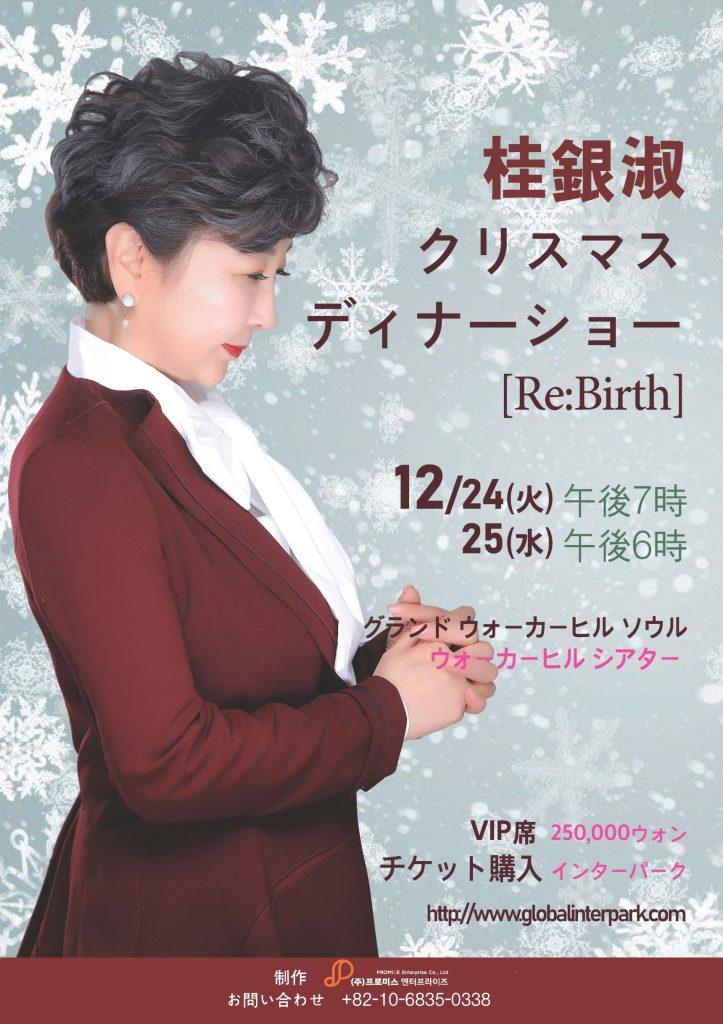 桂銀淑クリスマスディナーショー[Re:Birth]