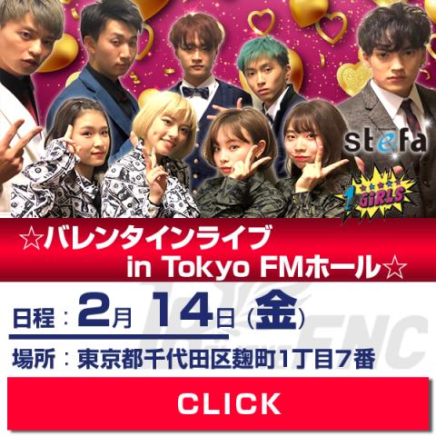 1 Believe FNC ☆バレンタインライブIN TOKYO FMホール☆