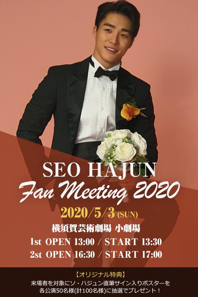 ソ・ハジュン2020ファンミーティング