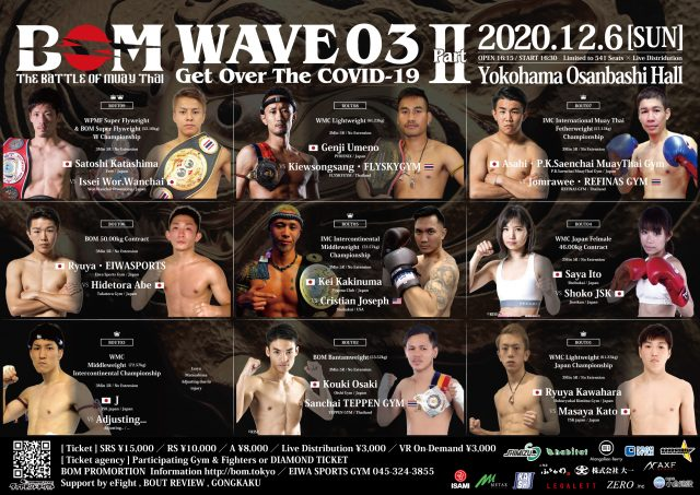 BOM WAVE03 – Get Over The COVID-19【第二部】