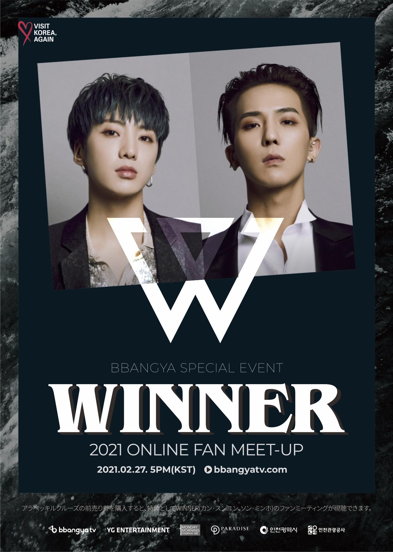 2021 BBANGYA SPECIAL EVENT WITH WINNER(カン・スンユン、ソン・ミンホ)