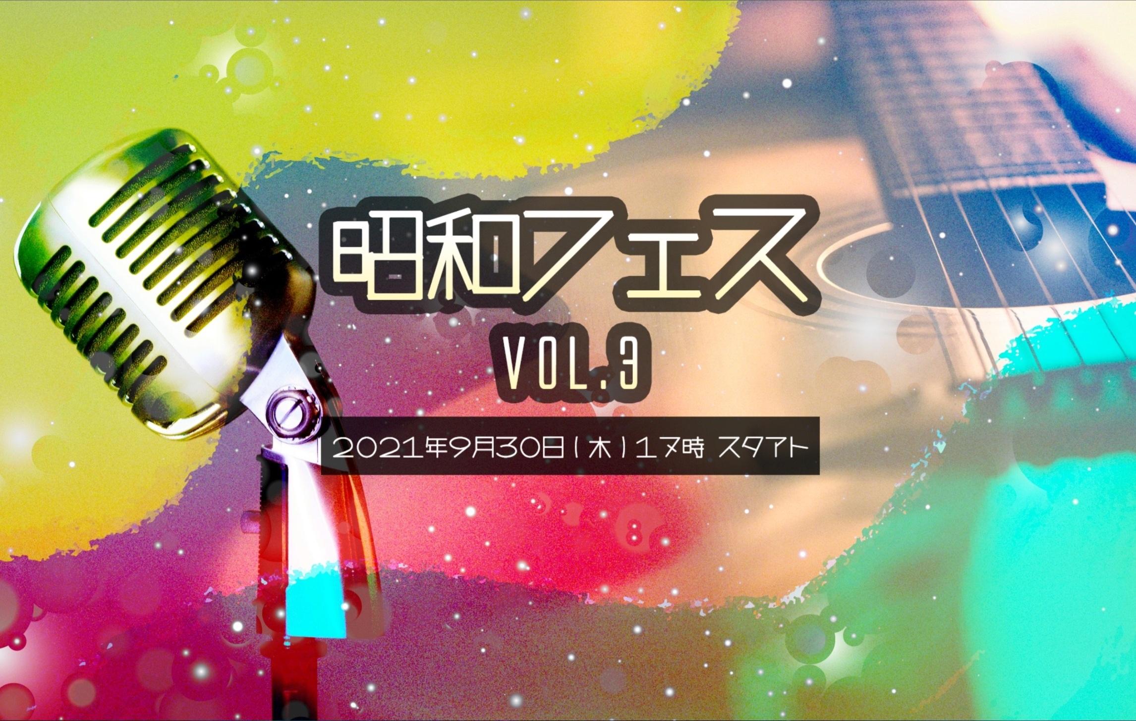 昭和フェス Vol.3