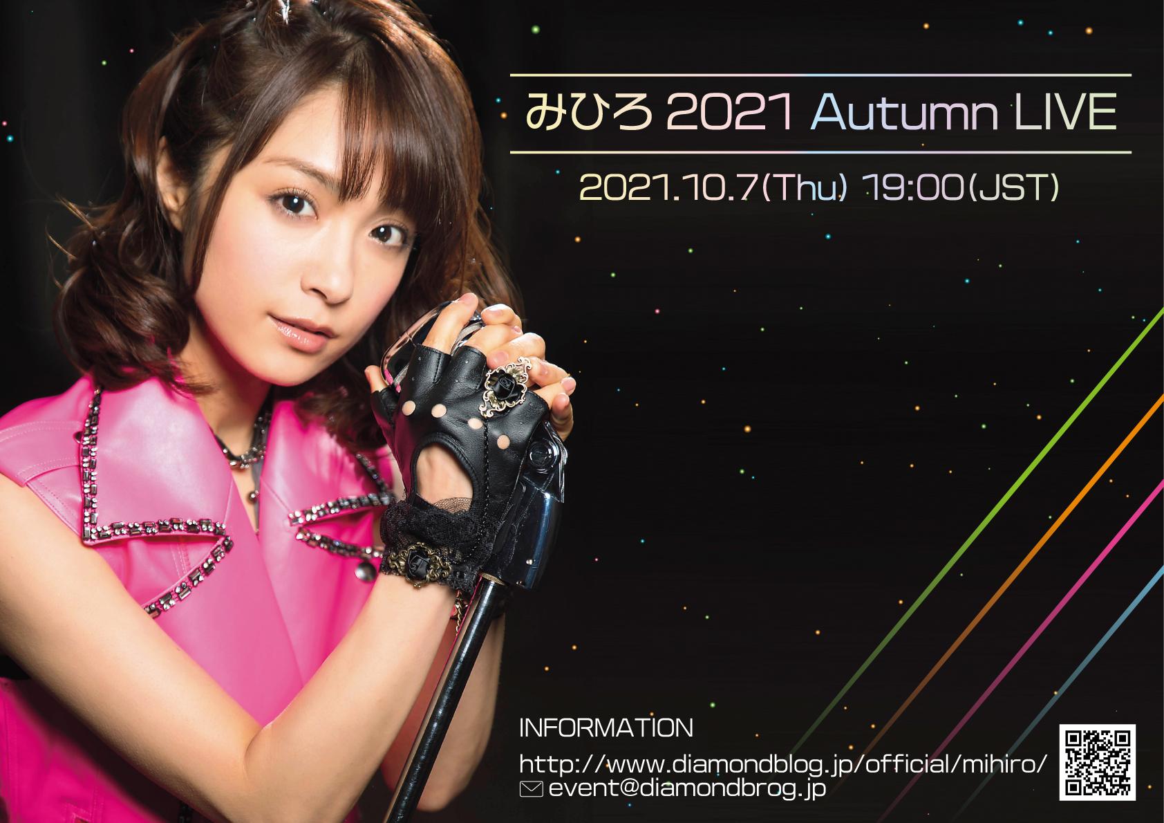 みひろ Autumn LIVE 2021