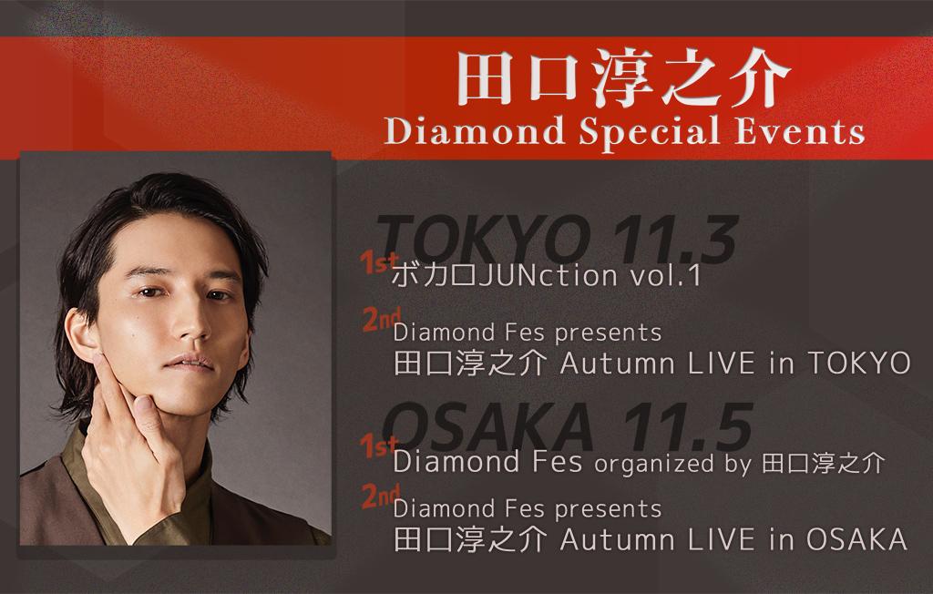 田口淳之介 Diamond Special Events